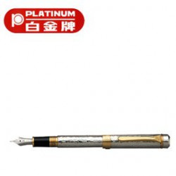 PLATINUM 白金牌 PP-100000M 鍛金萬年筆/支