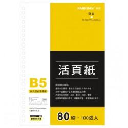 [80磅厚紙]18K B5 26孔 方格活頁紙 17.7x26cm /100入