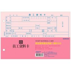南冠 員工資料卡 100入 32K 19.5x13.3cm