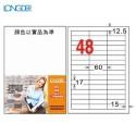 龍德列印標籤貼紙信封A4 雷射噴墨影印三用電腦標籤 LD-886-W-A 白色 48格 105張 1盒
