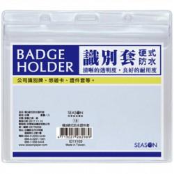 橫3硬式防水證件套 名牌 卡套 識別證 ID11103