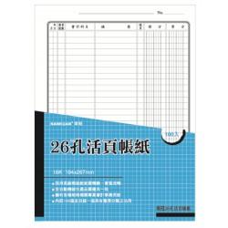南冠 16K 26孔活頁帳紙 – 分錄簿 100入