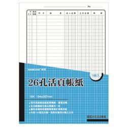 南冠 16K 26孔活頁帳紙 – 現金簿 100入