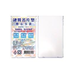硬質名片型標示卡套 T8111 外9.5x6cm 內9x5.4cm