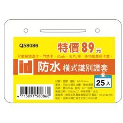 南冠 橫式防水識別套 橫 外 8.5x10 內6.5x9.3cm (特價)