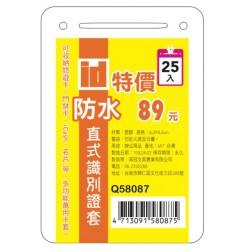 南冠 直式防水識別套 外 6.8x11.5cm 內6.3x9.3cm (特價)