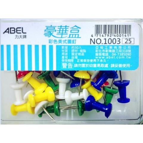 ABEL 力大 1003 彩色美式圖釘 30支/盒