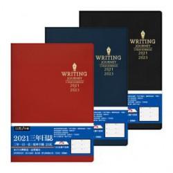 四季紙品禮品 2021年25K三年日誌 一天一頁 工商日誌 效率手冊 手帳