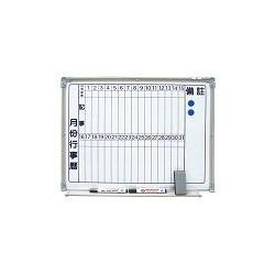 金益山 3x4 行事曆白板/ 90x120cm 含折疊筆槽