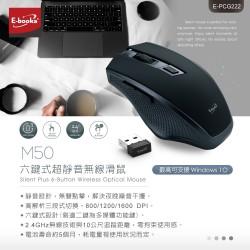 E-books 六鍵式超靜音無線滑鼠 M50