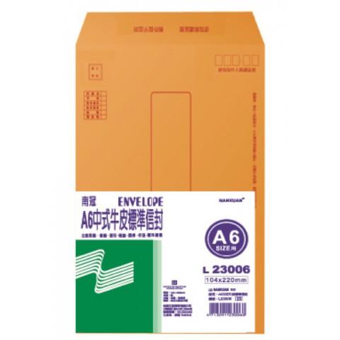 南冠 A6中式牛皮標準信封-50入 22x10.4CM