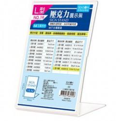 L型壓克力展示架 :高15.2*長10.6cm,底寬4cm AA0919 14點配送
