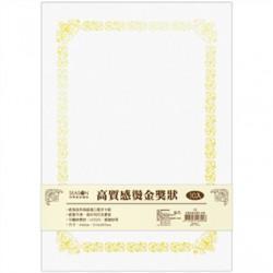 四季紙品 高質感燙金獎狀 A4 ZG002-1