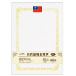 四季紙品 高質感燙金獎狀 直式 國旗 A4 ZG002-2