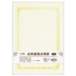 四季紙品 高質感燙金獎狀 A4 ZG002-4
