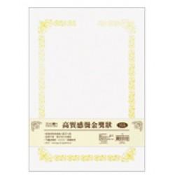 四季紙品 高質感燙金獎狀 直式 空格 A4 ZG002-7