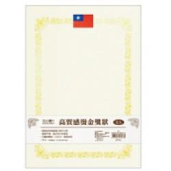 四季紙品 高質感燙金獎狀 直式 國旗 A4 ZG002-5