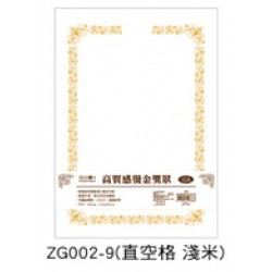 四季紙品 高質感燙金獎狀 直式 空格 A4 ZG002-9