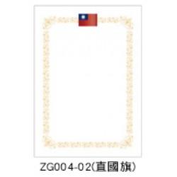 四季紙品 高質感燙金獎狀 直國旗 A4 ZG004-2