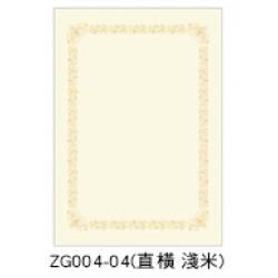 四季紙品 高質感燙金獎狀 直橫 淺米色 A4 ZG004-4