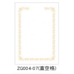 四季紙品 高質感燙金獎狀 直空格 A4 ZG004-7