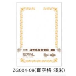 四季紙品 高質感燙金獎狀 直空格 淺米 A4 ZG004-9