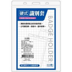 直式硬式識別套 外10x14.4cm 內9.6x13 cm IDZ1103