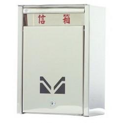 金益山 BX0101 不鏽鋼信箱