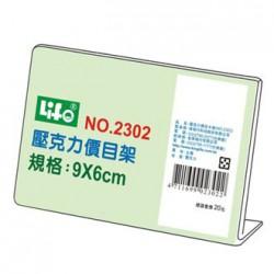LIFE徠福 L型壓克力商品標示架 NO.2302