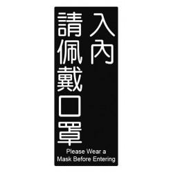 WIP聯合 850系列標示牌-每日消毒 NO.861
