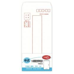 70磅 15K 標準中式信封150入 L57025