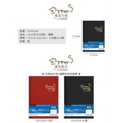 四季紙品禮品 2022年25K日誌(精裝) 一天一頁 工商日誌 效率手冊 手帳 YD2225G