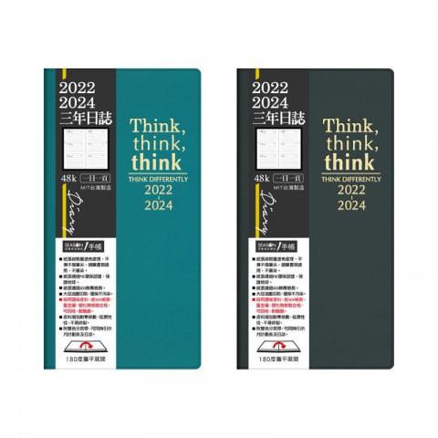 四季紙品禮品 2022年48K三年日誌 一天一頁 工商日誌 效率手冊 手帳 YD2248Y
