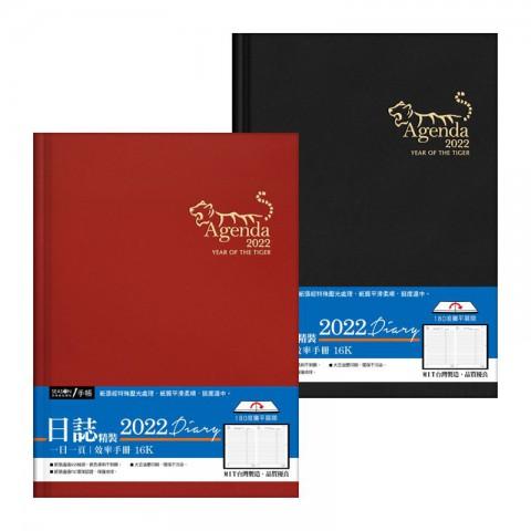 四季紙品禮品 2022年16K週誌(精裝) 一週二頁 工商日誌 效率手冊 手帳 YW2216G