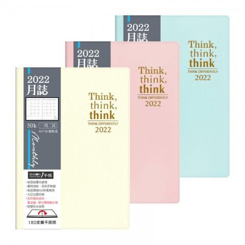 四季紙品禮品 2022年50K月誌 工商日誌 效率手冊 手帳 YM2250