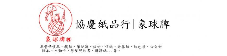 協慶/象球牌