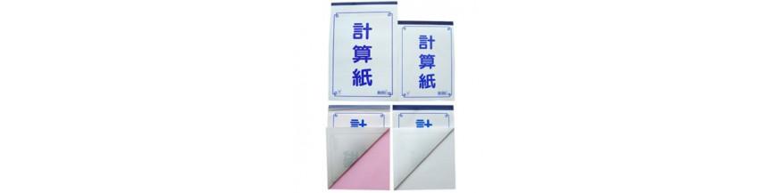 計算紙/便條紙/單線簿/方格紙