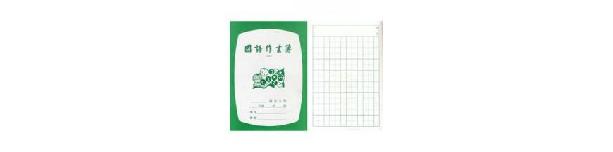 國小作業簿