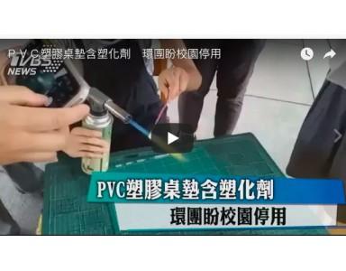 PVC塑膠桌墊含塑化劑 環團盼校園停用