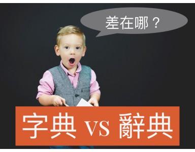 字典與辭典的差別,又該如何選擇?