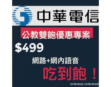 中華電信(8342)公教雙飽優惠方案(24個月)